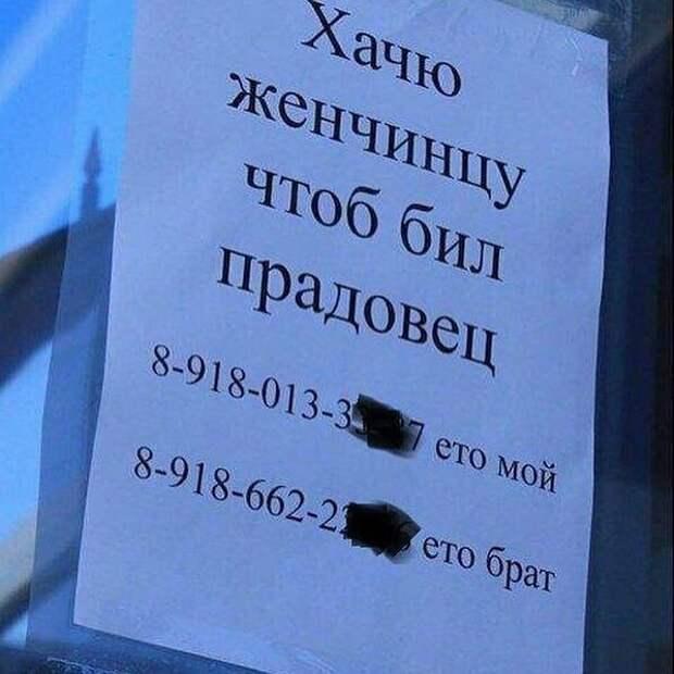 Бил женчинцу в россии, надпись, объявления, прикол, смешно, смешные объявления, фото