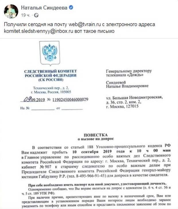 Почему Следственный Комитет вызвал на допрос директора канала «Дождь» Наталью Синдееву?