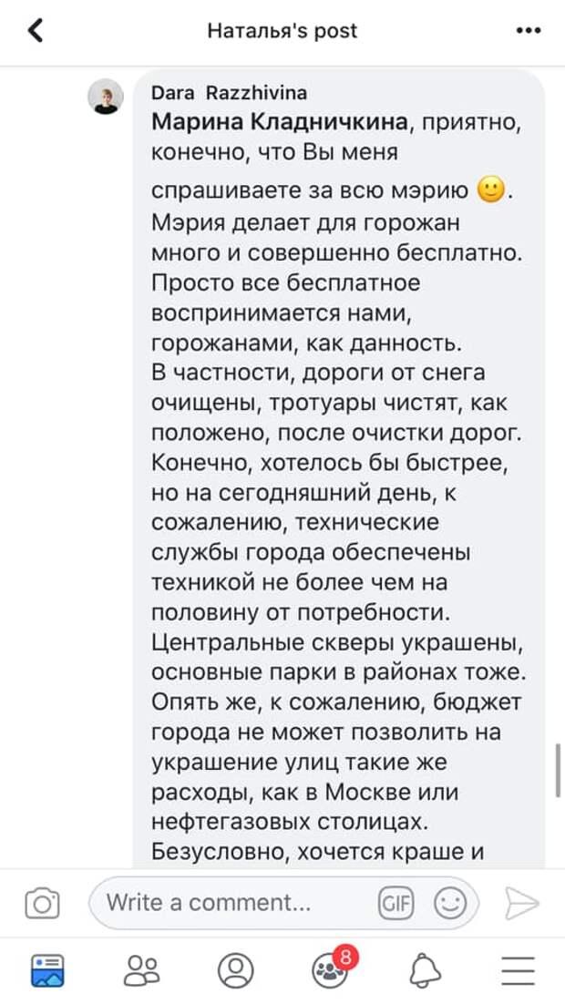 Бесплатно, но за бюджетный счет. Чиновница упрекнула россиян в неблагодарности