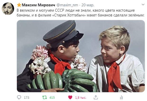 Бананы в СССР, как это было.