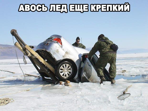 Что такое русский «авось» и почему он спасает в самых отчаянных ситуациях