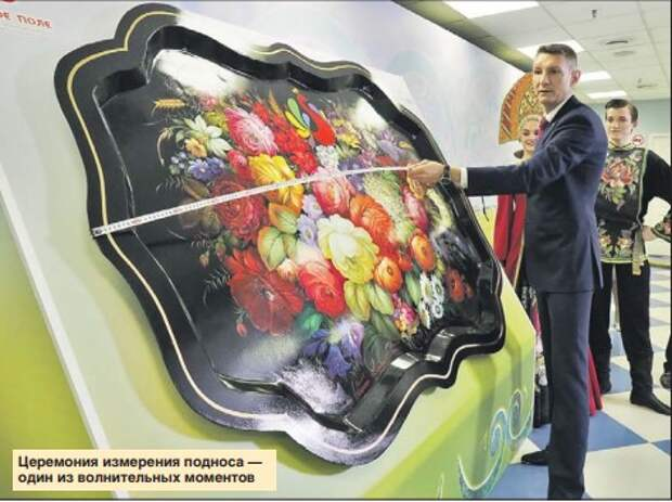 На северо-западе Москвы создали самой большой в России поднос