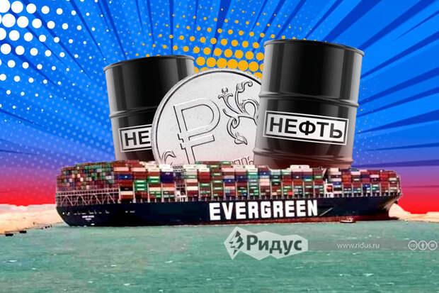 Корабль, остановивший мир: чем грозит блокировка Суэцкого канала