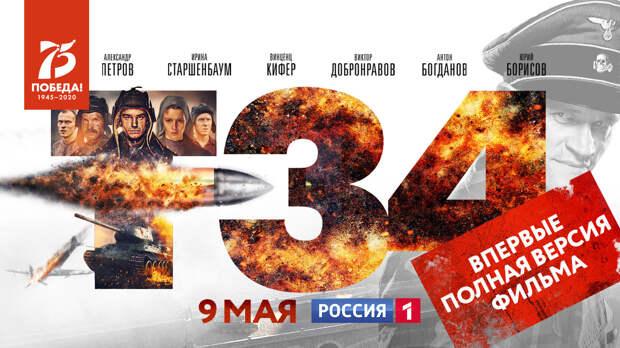 Расширенную версию «Т-34» покажут 9 мая