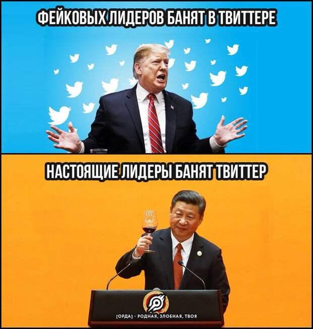 Фейковых  лидеров  банят  в  твиттере,  настоящие  лидеры  банят  твиттер!