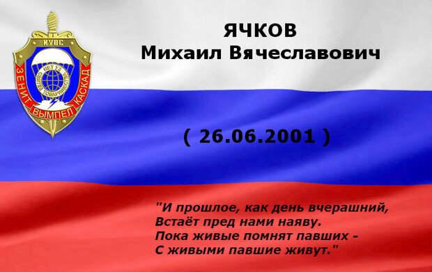 ЯЧКОВ Михаил Вячеславович