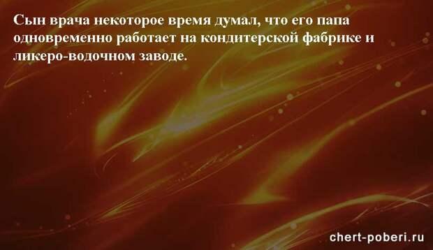 Самые смешные анекдоты ежедневная подборка chert-poberi-anekdoty-chert-poberi-anekdoty-49400521102020-8 картинка chert-poberi-anekdoty-49400521102020-8