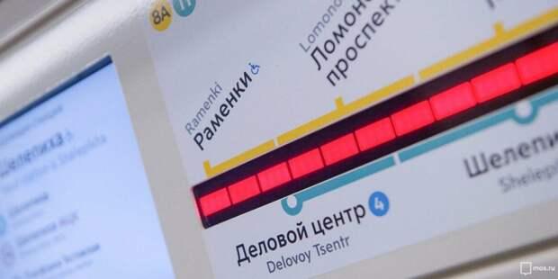 Собянин рассказал об открытии движения поездов по Солнцевской линии метро. Фото: mos.ru