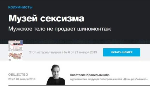 В угоду западным кураторам «Новая газета» продвигает радикальный феминизм в России