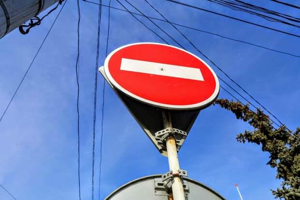 Одну из центральных улиц Симферополя временно перекроют
