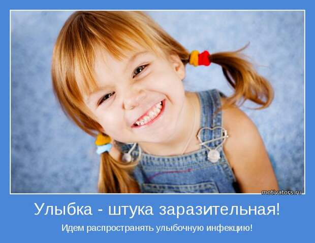 http://motivators.ru/sites/default/files/imagecache/main-motivator/motivator-49876.jpg