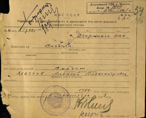 В Марьиной роще разыскивают родственников погибшего на войне Алексея Мозгова