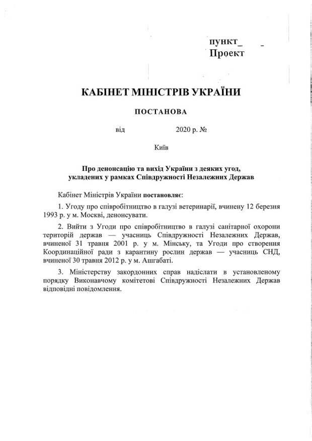 Киев вышел еще из трех соглашений с СНГ