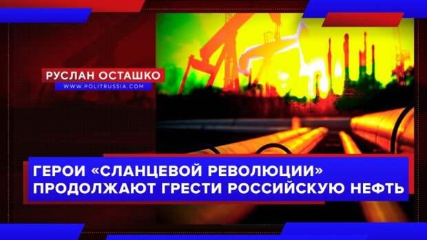 Герои «сланцевой революции» продолжают грести российскую нефть