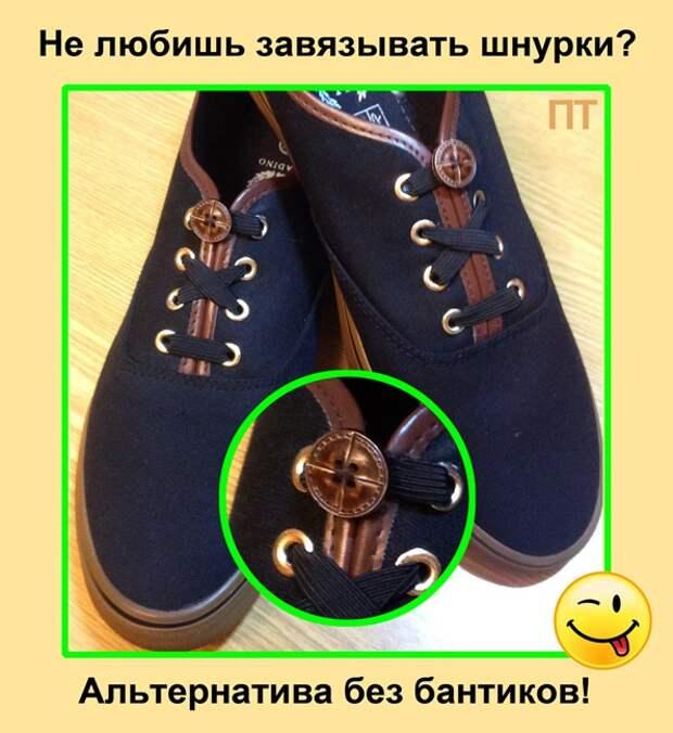 Когда надоели развязанные шнурки...