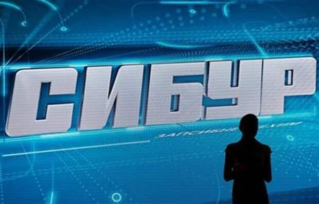 """""""СИБУР"""" выпустил более 300 млн акций для приобретения их ТАИФом"""