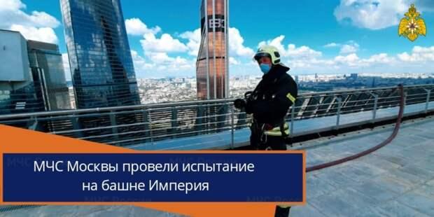 В столице состоялось опытное пожарно-тактическое учение на башне «Империя» делового центра «Москва-Сити»