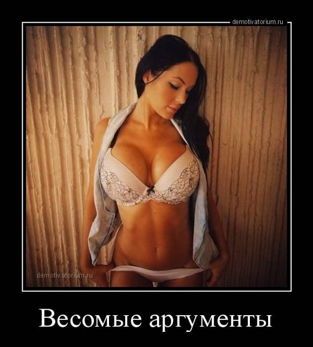 Картинки по запросу демотиваторы про девушек эро