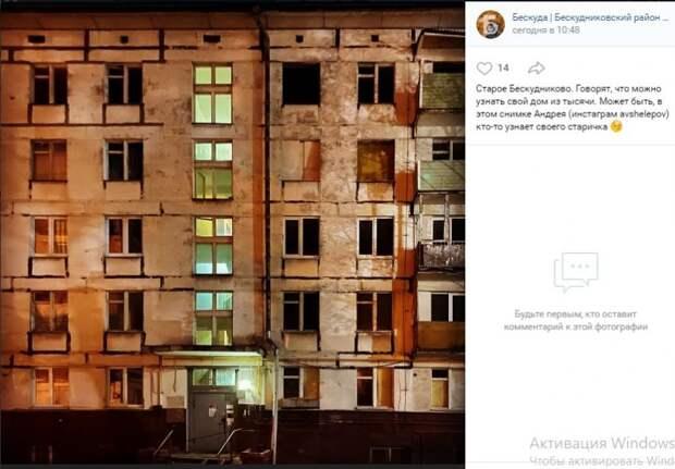 Фото дня: архитектурное ретро Бескудникова