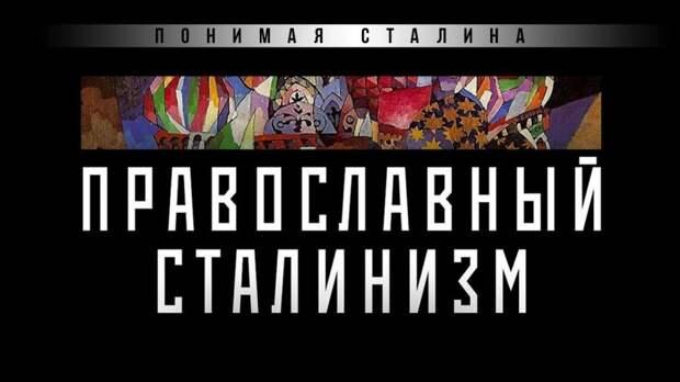 Сталин как цезарь: преображение страны и возрождение церкви. Николай Сапелкин