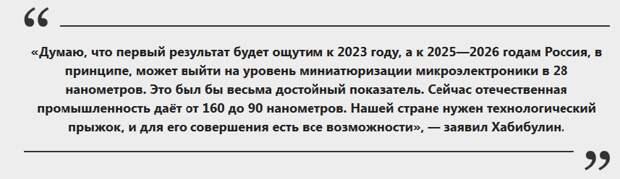 Техника с современной «начинкой»: дешевле, меньше, легче - изменения в мире российской микроэлектроники