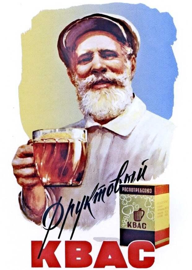 Мало кто знает, что в СССР было несколько видов кваса. /Фото: cocktailsforyou.net
