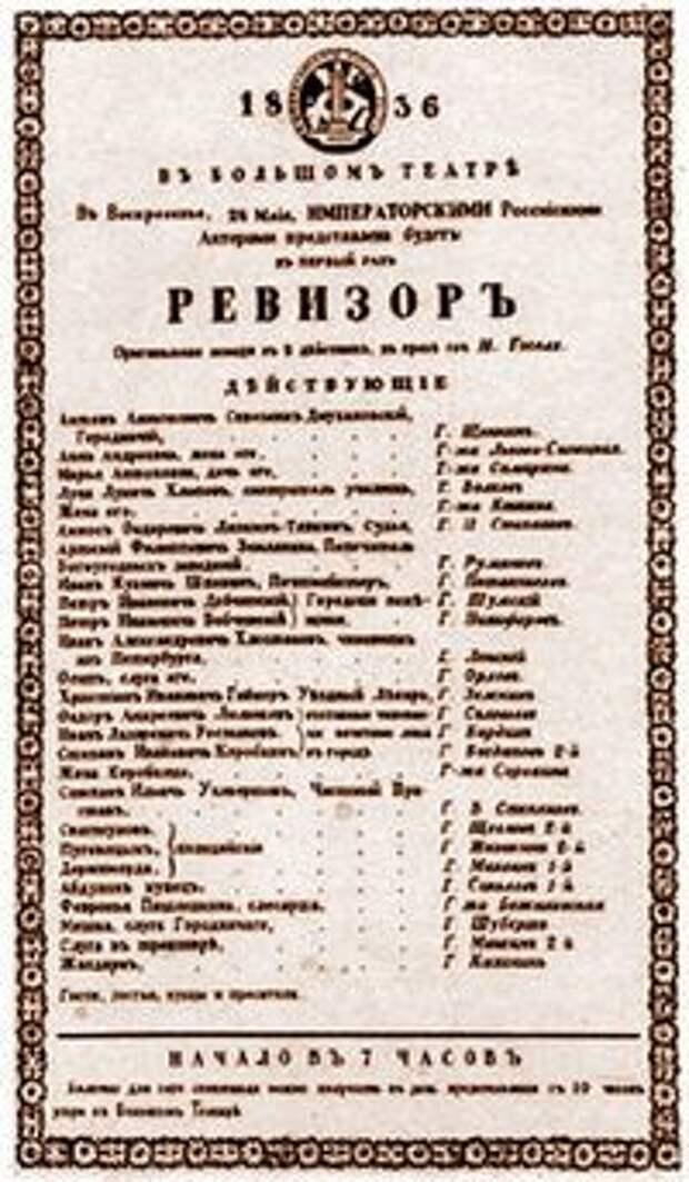 Две души Гоголя