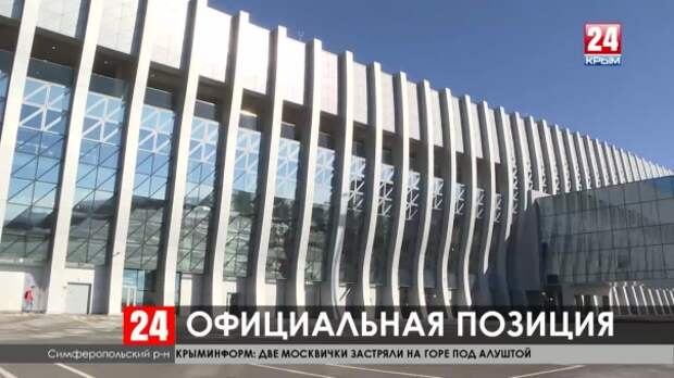 Аэропорт «Симферополь» намерен оспорить взыскание трех миллионов рублей