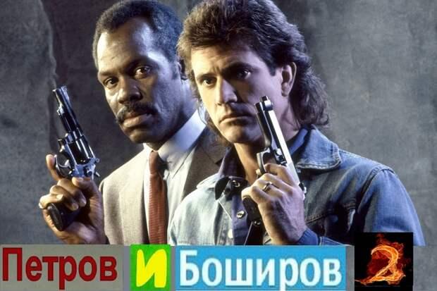 «Петров и Боширов»