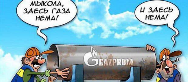 Финита ля комедия: транзит газа через Украину становится бессмысленным