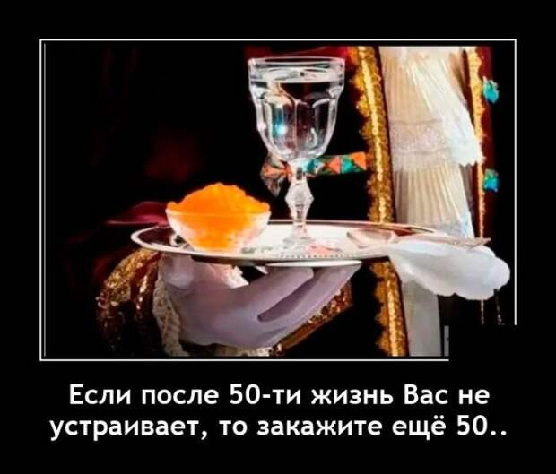 Демотиватор про 50 грамм