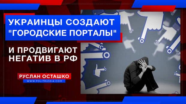 Как украинские создатели «городских порталов» продвигают негатив о России