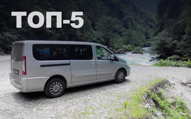 Топ-5 направлений для путешествий на арендованном автомобиле