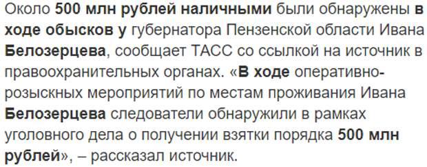 На примере обыска у пензенского губернатора люди начали понимать, что декларации о доходах чиновников - липовые!