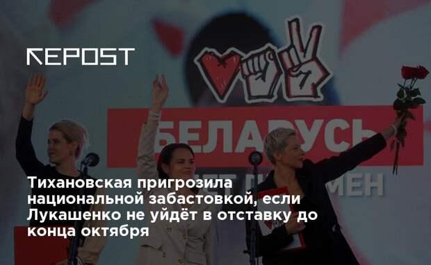 Где сегодня белорусская революция?