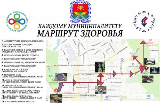 """Администрация Новомосковска мобилизует """"диванные войска"""""""