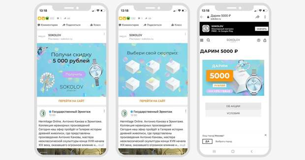 В мобильной ленте новостей «Одноклассников» появилась интерактивная реклама