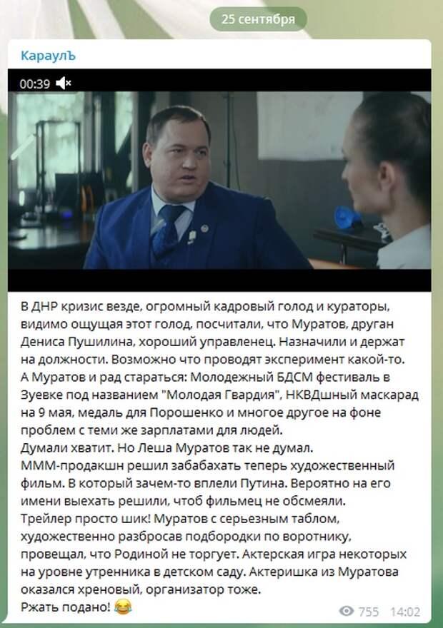 В ДНР сняли шпионский триллер. В одной из ролей – местный партийный начальник