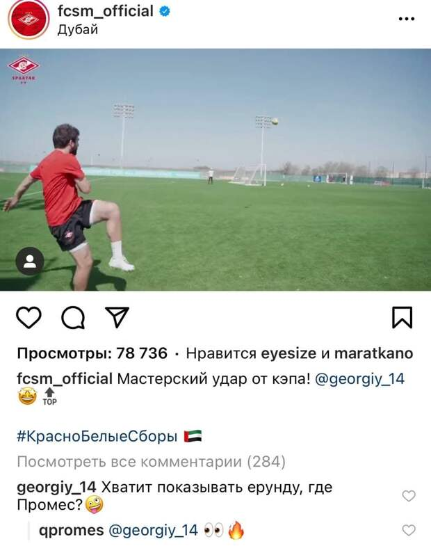 Промес отреагировал на шуточный вопрос Джикии о своем возвращении в комментариях в официальном аккаунте «Спартака»