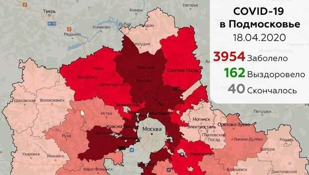 Подмосковный оперштаб опубликовал обновленную карту распространения коронавируса
