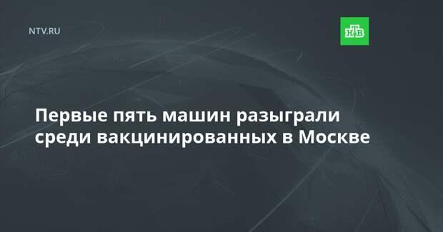 Первые пять машин разыграли среди вакцинированных в Москве