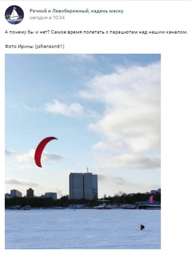 Фото дня: парашютист на канале имени Москвы