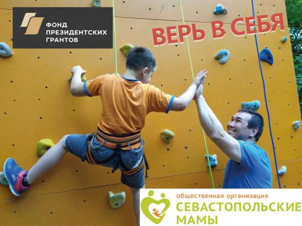 Севастопольцы помогают особенным детям поверить в себя