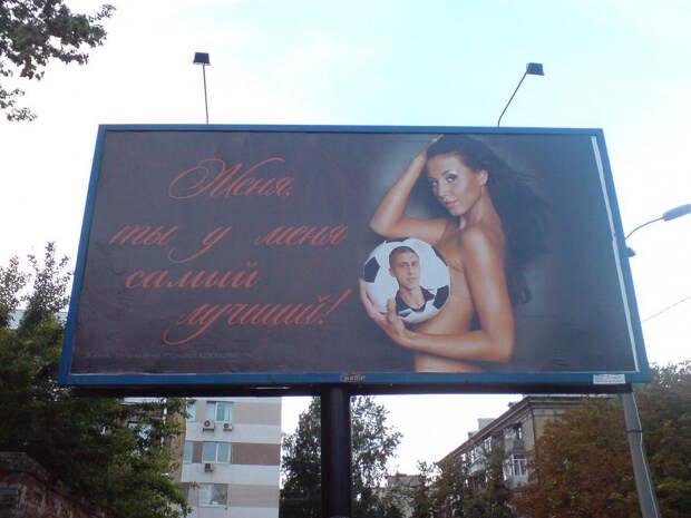 12 фото угарных поздравлений на рекламных щитах