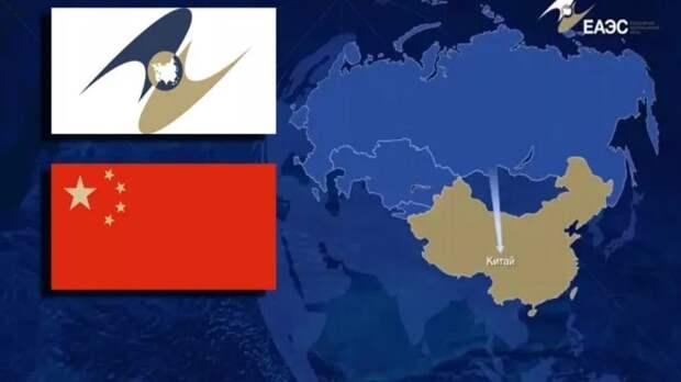 Китай и страны ЕАЭС сделали шаг к созданию таможенного союза