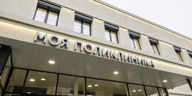 Собянин: Реконструкцию 135 московских поликлиник завершат в 2023 году. Фото: М. Мишин mos.ru