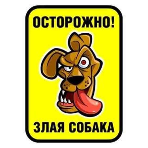 Предупреждающие таблички. Прикольные. Подборкаchert-poberi-tablichki-15430901072020-9 картинка chert-poberi-tablichki-15430901072020-9