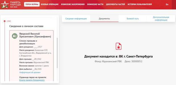"скриншот сайта&nbsp;<a href=""https://pamyat-naroda.ru/"" class=""_"">https://pamyat-naroda.ru/</a>"
