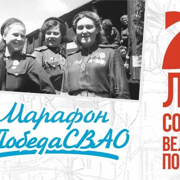 В СВАО стартовал онлайн-марафон Победы