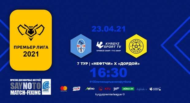 Нефтчи - Дордой. БК ОЛИМП Премьер Лига Кыргызской Республики. 7 тур